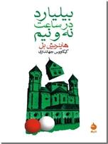 خرید کتاب بیلیارد در ساعت نه و نیم از: www.ashja.com - کتابسرای اشجع