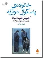 خرید کتاب خانواده پاسکوآل دوآرته از: www.ashja.com - کتابسرای اشجع