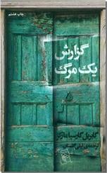 خرید کتاب گزارش یک مرگ از: www.ashja.com - کتابسرای اشجع