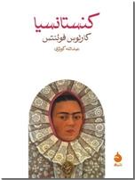 خرید کتاب کنستانسیا از: www.ashja.com - کتابسرای اشجع