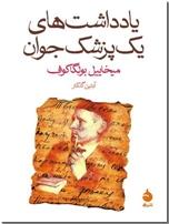 خرید کتاب یادداشت های یک پزشک جوان از: www.ashja.com - کتابسرای اشجع