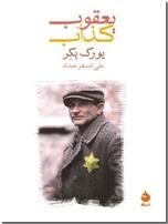 خرید کتاب یعقوب کذاب از: www.ashja.com - کتابسرای اشجع