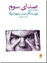 خرید کتاب صدای سوم از: www.ashja.com - کتابسرای اشجع