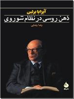 خرید کتاب ذهن روسی در نظام شوروی از: www.ashja.com - کتابسرای اشجع