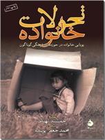 خرید کتاب تحولات خانواده از: www.ashja.com - کتابسرای اشجع