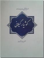 خرید کتاب کوشیار گیلانی از: www.ashja.com - کتابسرای اشجع