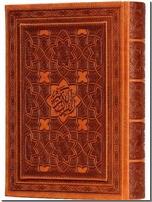 خرید کتاب قرآن کریم نفیس وزیری از: www.ashja.com - کتابسرای اشجع