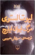 خرید کتاب مرگ ایوان ایلیچ از: www.ashja.com - کتابسرای اشجع