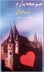 خرید کتاب صومعه پارم از: www.ashja.com - کتابسرای اشجع