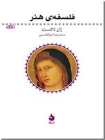 خرید کتاب فلسفه هنر از: www.ashja.com - کتابسرای اشجع