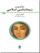 خرید کتاب درآمدی بر زیباشناسی اسلامی از: www.ashja.com - کتابسرای اشجع