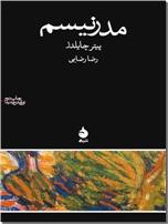 خرید کتاب مدرنیسم از: www.ashja.com - کتابسرای اشجع