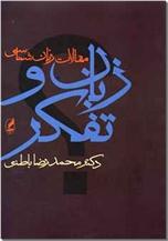 خرید کتاب مهارت های زندگی 11 جلدی - 13-23 از: www.ashja.com - کتابسرای اشجع