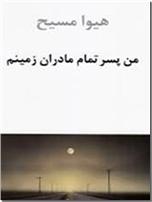 خرید کتاب من پسر تمام مادران زمینم از: www.ashja.com - کتابسرای اشجع