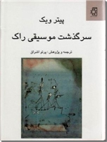 خرید کتاب سرگذشت موسیقی راک از: www.ashja.com - کتابسرای اشجع