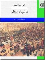 خرید کتاب نقاشی از منظره از: www.ashja.com - کتابسرای اشجع