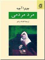 خرید کتاب مرد مردمی از: www.ashja.com - کتابسرای اشجع