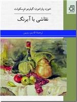 خرید کتاب نقاشی با آبرنگ از: www.ashja.com - کتابسرای اشجع
