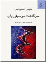 خرید کتاب سرگذشت موسیقی پاپ از: www.ashja.com - کتابسرای اشجع