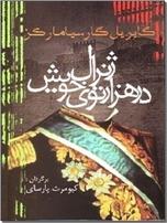 خرید کتاب ژنرال در هزار توی خویش از: www.ashja.com - کتابسرای اشجع