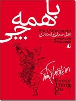 خرید کتاب با همه چی از: www.ashja.com - کتابسرای اشجع