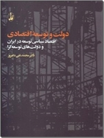 خرید کتاب دولت و توسعه اقتصادی از: www.ashja.com - کتابسرای اشجع
