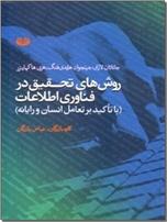خرید کتاب روش های تحقیق در فناوری اطلاعات از: www.ashja.com - کتابسرای اشجع