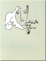 خرید کتاب زندگی با پیکاسو از: www.ashja.com - کتابسرای اشجع