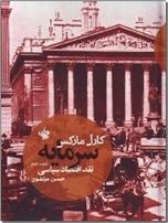 خرید کتاب سرمایه از: www.ashja.com - کتابسرای اشجع