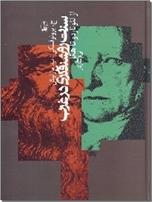 خرید کتاب سنت روشنفکری در غرب از: www.ashja.com - کتابسرای اشجع