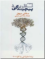 خرید کتاب سیری در نظریه پیچیدگی از: www.ashja.com - کتابسرای اشجع