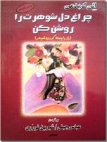 خرید کتاب چراغ دل شوهرت را روشن کن از: www.ashja.com - کتابسرای اشجع
