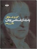 خرید کتاب پدیدارشناسی جان از: www.ashja.com - کتابسرای اشجع