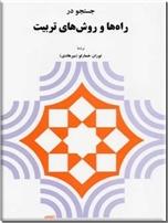 خرید کتاب جستجو در راه ها و روش های تربیت از: www.ashja.com - کتابسرای اشجع