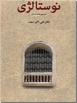 خرید کتاب نوستالژی از: www.ashja.com - کتابسرای اشجع