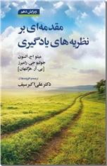خرید کتاب مقدمه ای بر نظریه های یادگیری - دکتر سیف از: www.ashja.com - کتابسرای اشجع