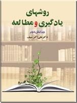 خرید کتاب روش های یادگیری و مطالعه از: www.ashja.com - کتابسرای اشجع