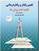 خرید کتاب تغییر رفتار و رفتار درمانی از: www.ashja.com - کتابسرای اشجع