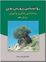 خرید کتاب روانشناسی پرورشی نوین - دکتر سیف از: www.ashja.com - کتابسرای اشجع