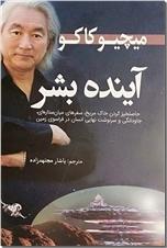 خرید کتاب آینده بشر از: www.ashja.com - کتابسرای اشجع