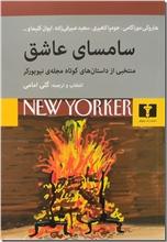 خرید کتاب سامسای عاشق از: www.ashja.com - کتابسرای اشجع