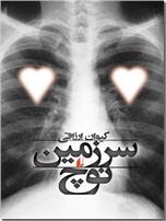 خرید کتاب سرزمین نوچ از: www.ashja.com - کتابسرای اشجع
