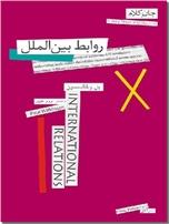 خرید کتاب روابط بین الملل از: www.ashja.com - کتابسرای اشجع