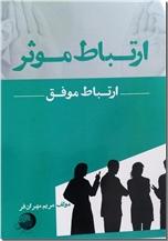 خرید کتاب ارتباط موثر ارتباط موفق از: www.ashja.com - کتابسرای اشجع