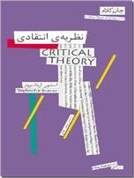 خرید کتاب نظریه انتقادی از: www.ashja.com - کتابسرای اشجع