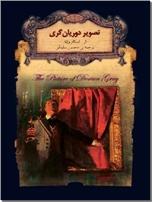 خرید کتاب تصویر دوریان گری جیبی از: www.ashja.com - کتابسرای اشجع