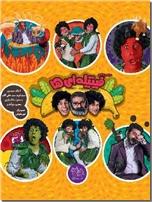 خرید کتاب مجموعه فیتیله ای ها از: www.ashja.com - کتابسرای اشجع