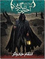 خرید کتاب انتقام جادوگر از: www.ashja.com - کتابسرای اشجع