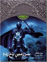 خرید کتاب سرزمین یخ زده از: www.ashja.com - کتابسرای اشجع