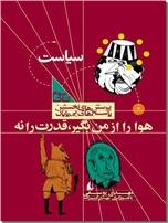 خرید کتاب سیاست - هوا را از من بگیر، قدرت را نه از: www.ashja.com - کتابسرای اشجع